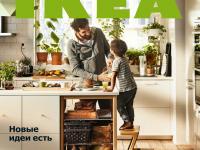 Каталог ИКЕА с ценами 2016 в IKEA