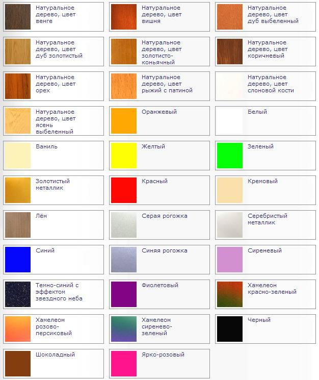 Таблица цветов и оттенков