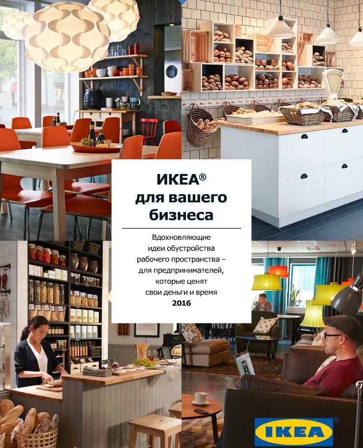 Мебель ИКЕА для бизнеса