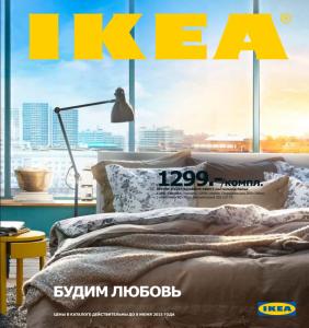 Икеа 2016 - каталог
