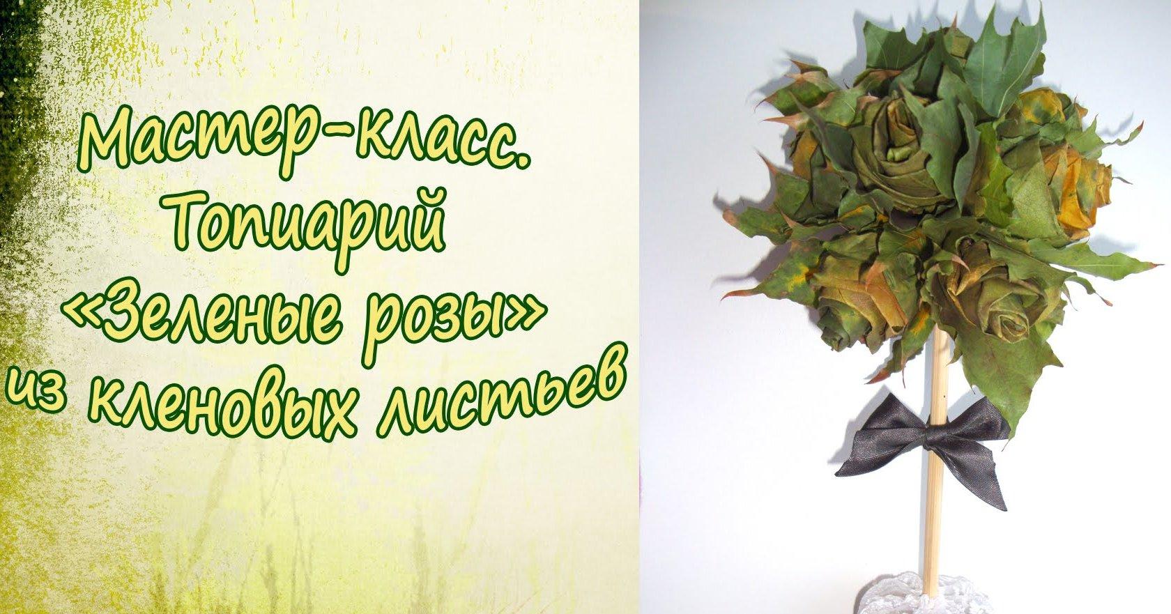 Топиарий из листьев клена - 3